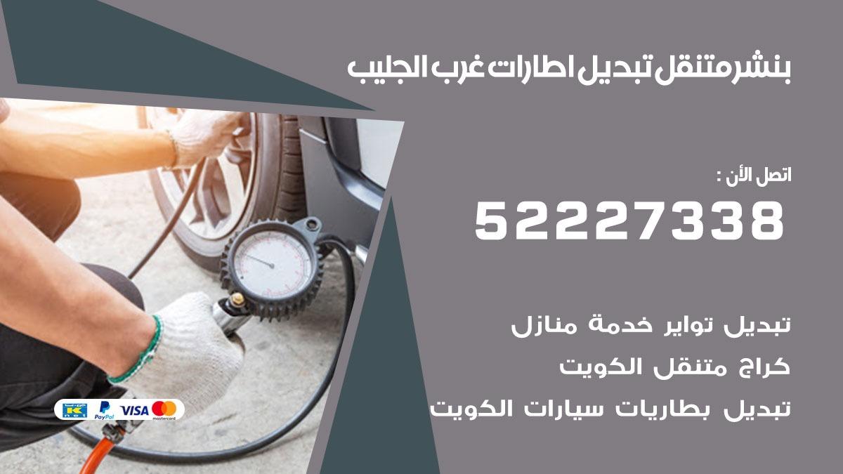 تبديل اطارات سيارات غرب الجليب 52227338 كراج متنقل تبديل تواير عجلات