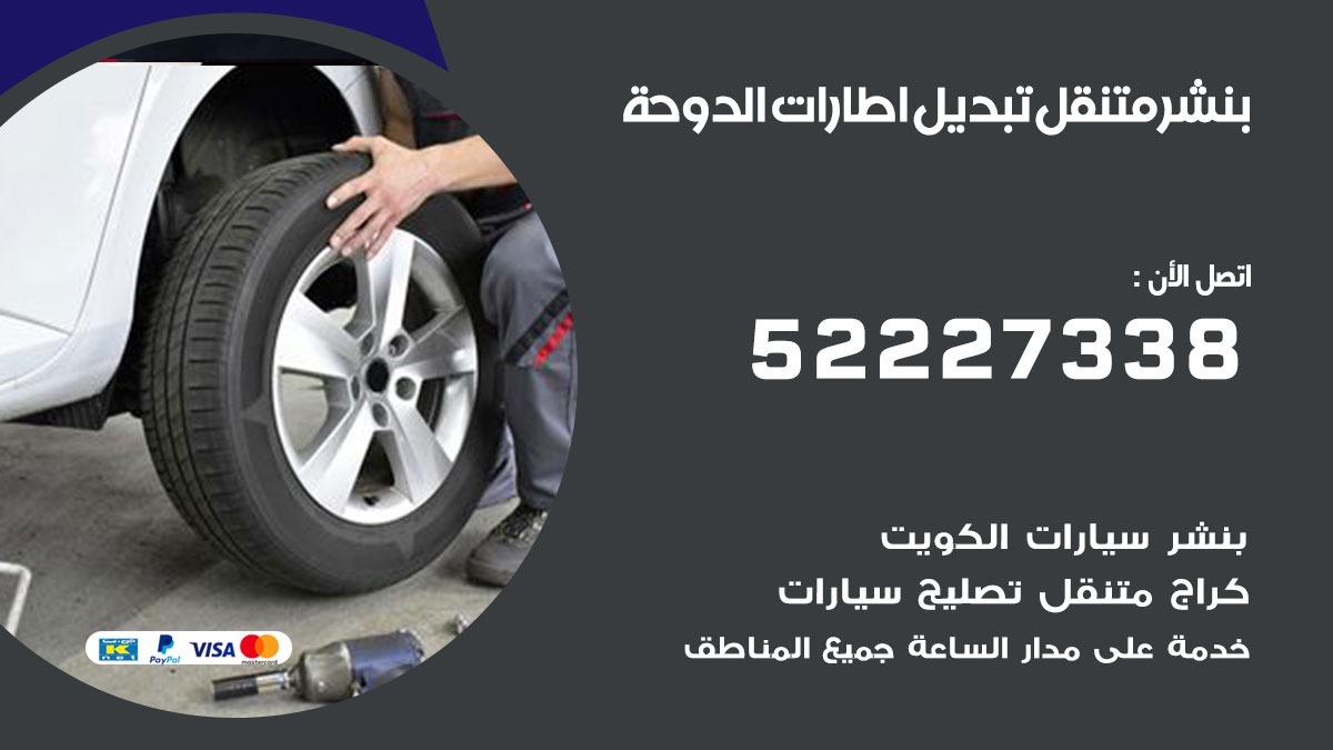 تبديل اطارات سيارات الدوحة
