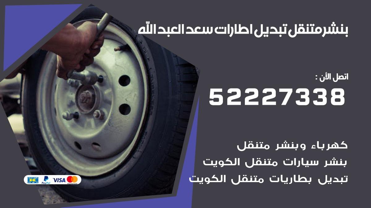 تبديل اطارات سيارات سعد العبد الله