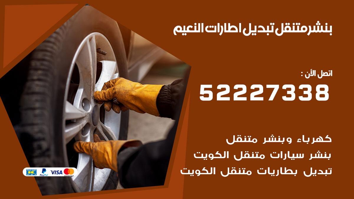 تبديل اطارات سيارات النعيم