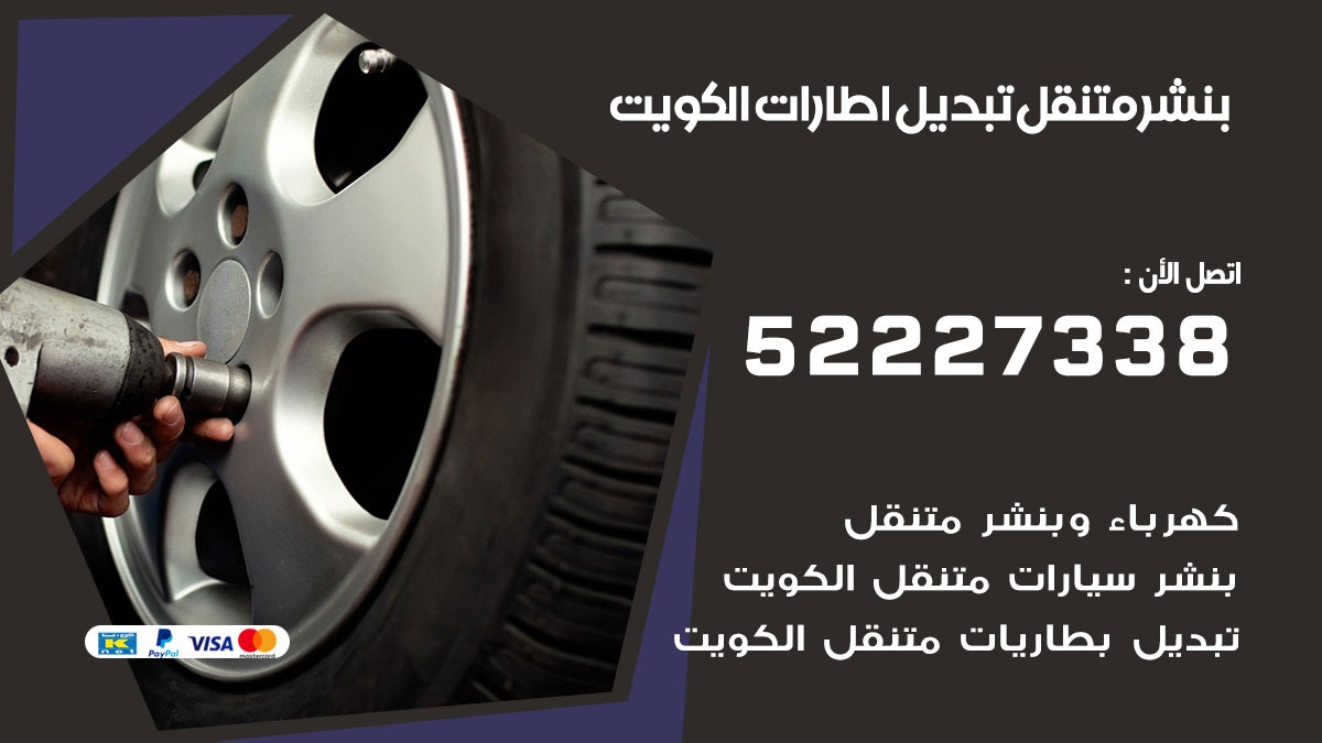 كراج الكويت 52227338 كهرباء وبنشر متنقل خدمة تصليح سيارات متنقلة