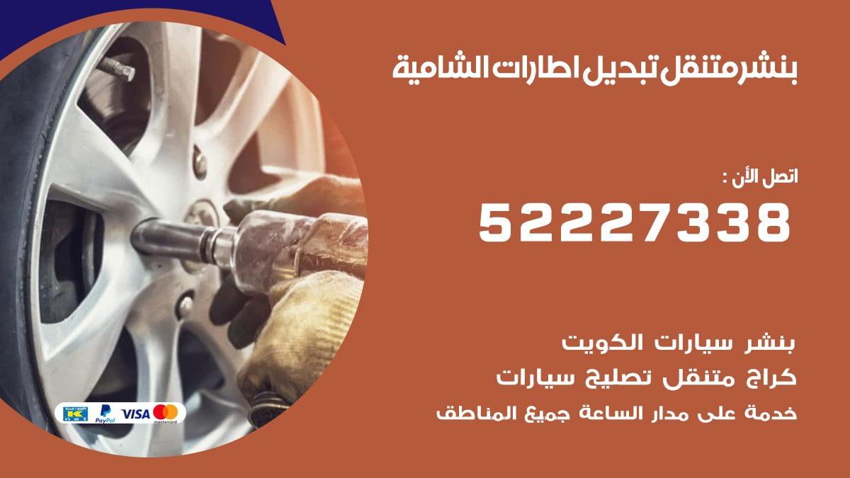 تبديل اطارات سيارات الشامية