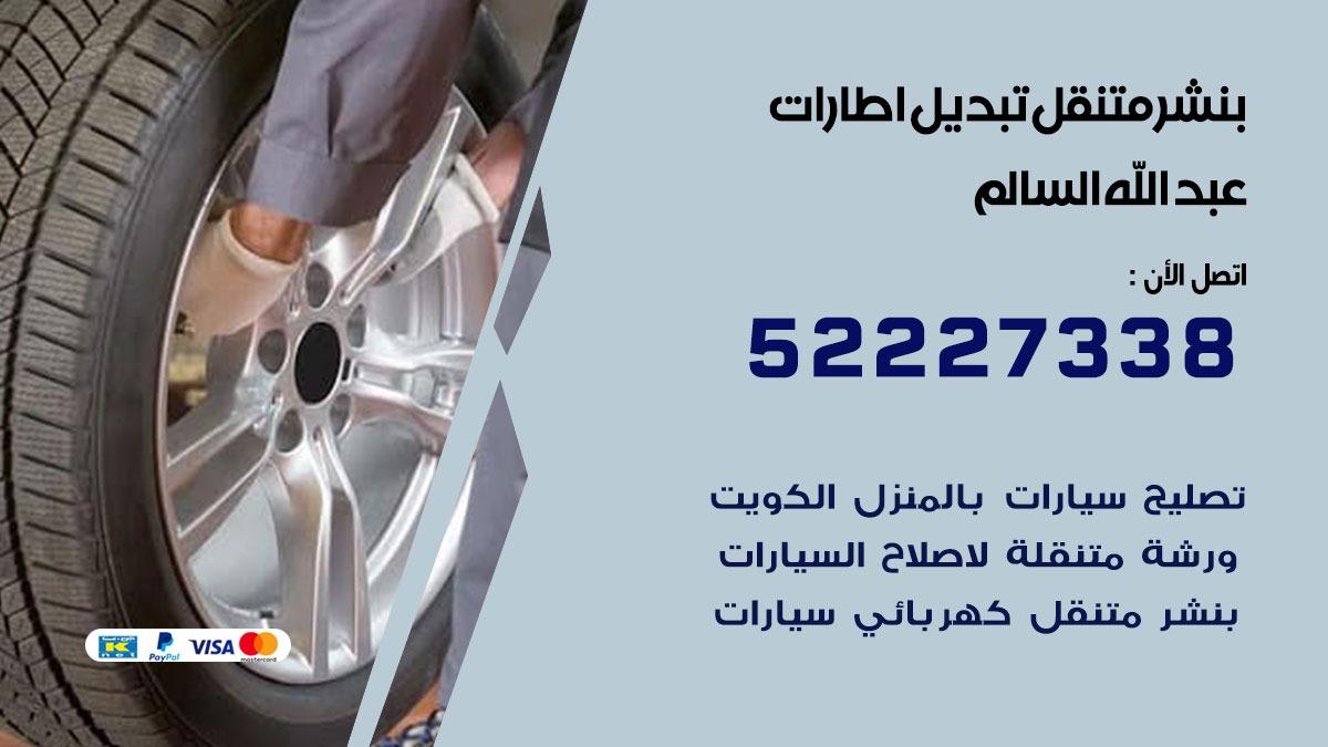 تبديل اطارات سيارات عبد الله السالم