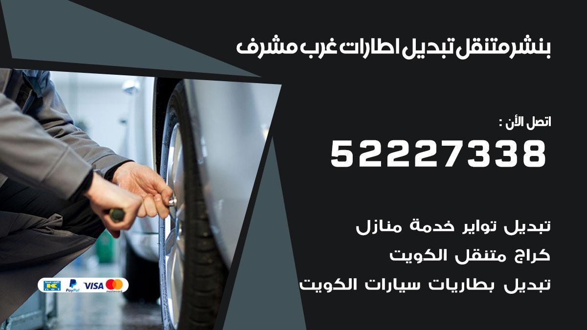 تبديل اطارات سيارات غرب مشرف 52227338 كراج متنقل تبديل تواير عجلات