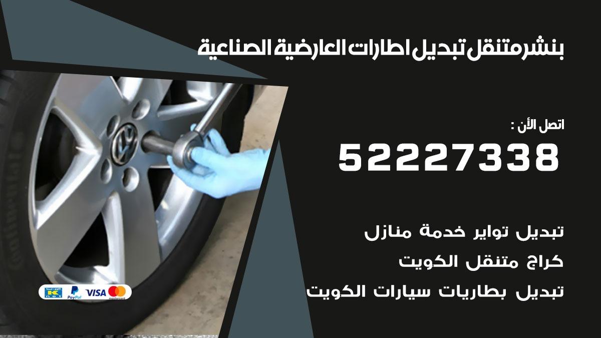 كراج العارضية الصناعية 52227338 كهرباء وبنشر متنقل خدمة تصليح سيارات متنقلة