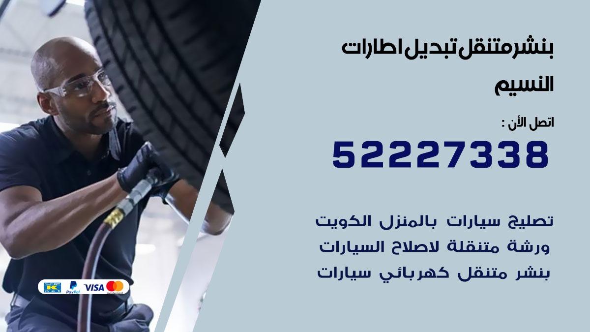 كراج النسيم 52227338 كهرباء وبنشر متنقل خدمة تصليح سيارات متنقلة