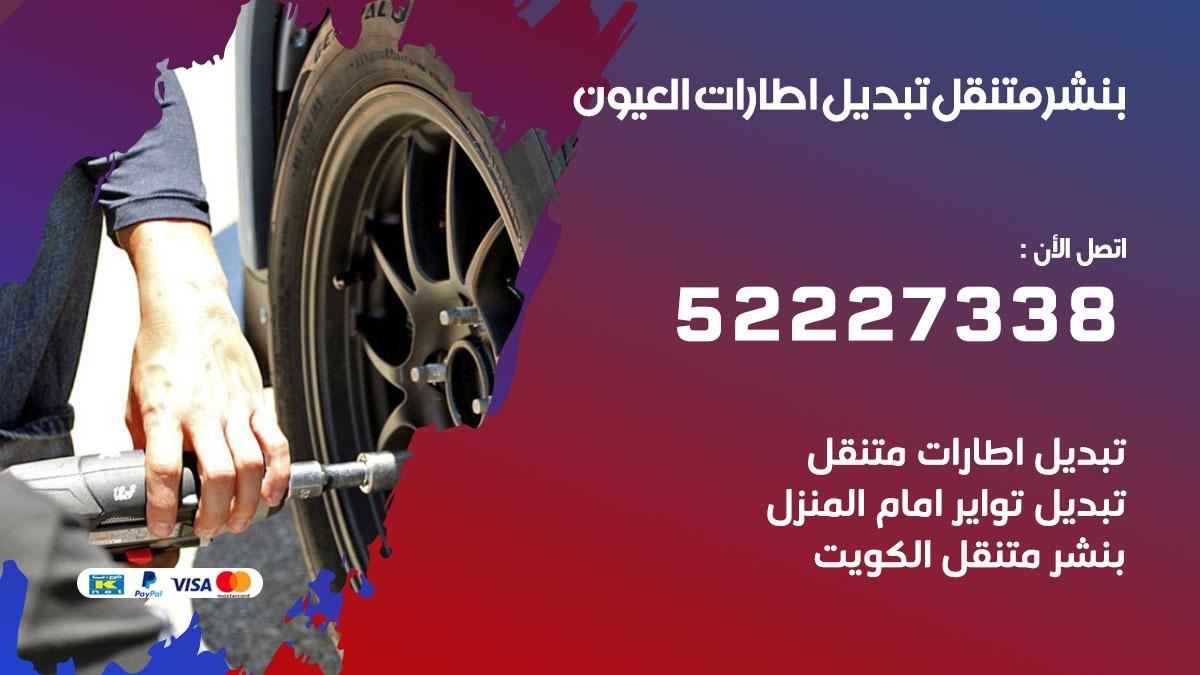 كراج العيون 52227338 كهرباء وبنشر متنقل خدمة تصليح سيارات متنقلة