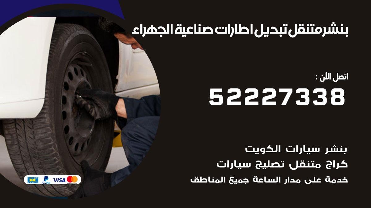 كراج صناعية الجهراء 52227338 كهرباء وبنشر متنقل خدمة تصليح سيارات متنقلة