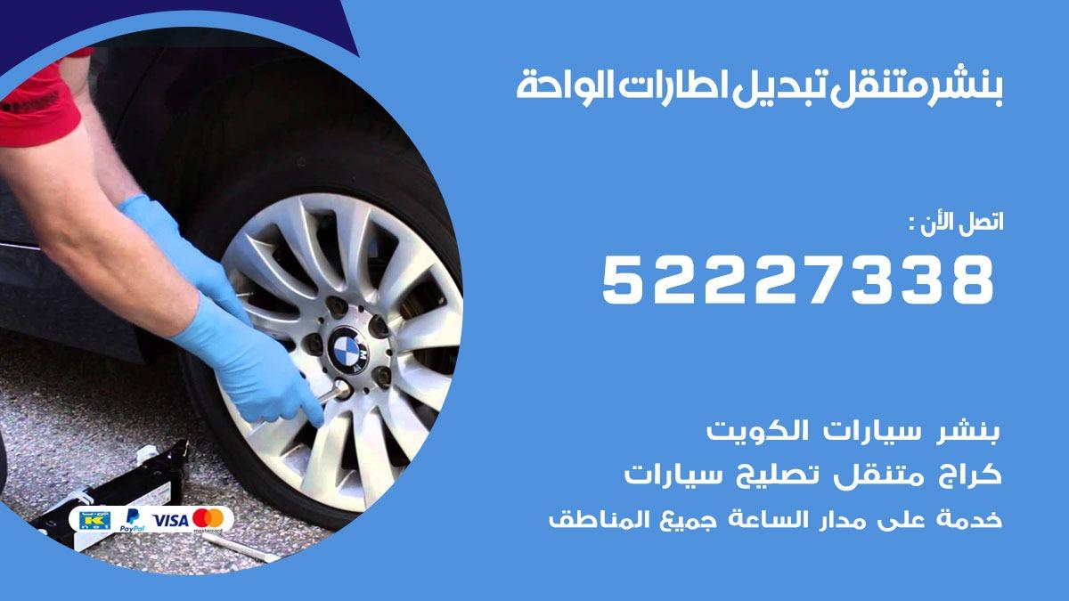 كراج الواحة 52227338 كهرباء وبنشر متنقل خدمة تصليح سيارات متنقلة