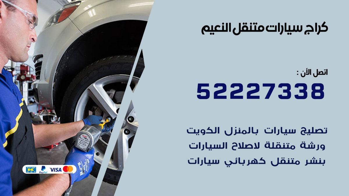 كراج النعيم 52227338 كهرباء وبنشر متنقل خدمة تصليح سيارات متنقلة