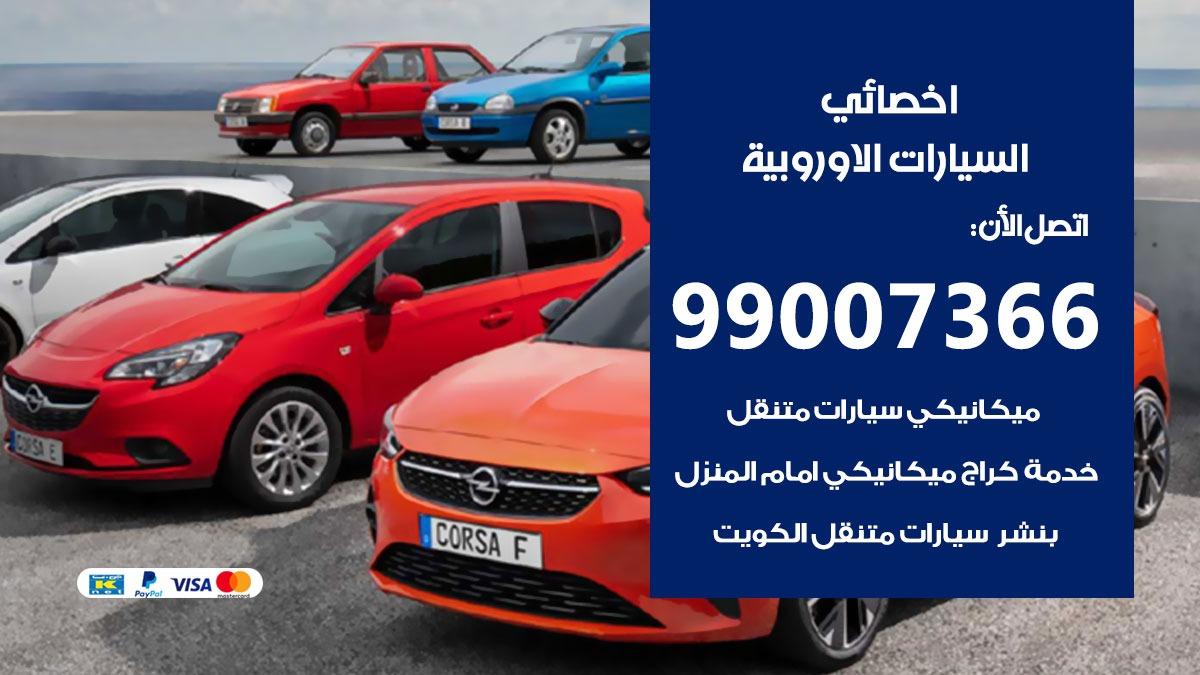 اخصائي السيارات الاوروبية