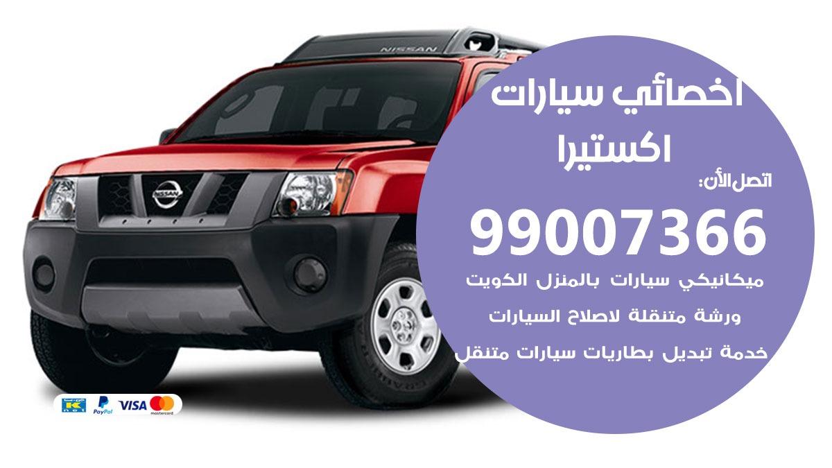اخصائي اكستيرا 99007366 متخصص كهربائي اكستيرا خدمة سيارات