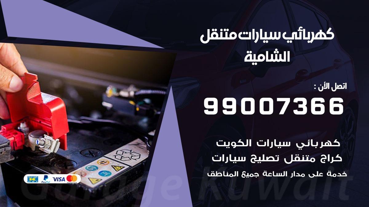 كهربائي سيارات الشامية
