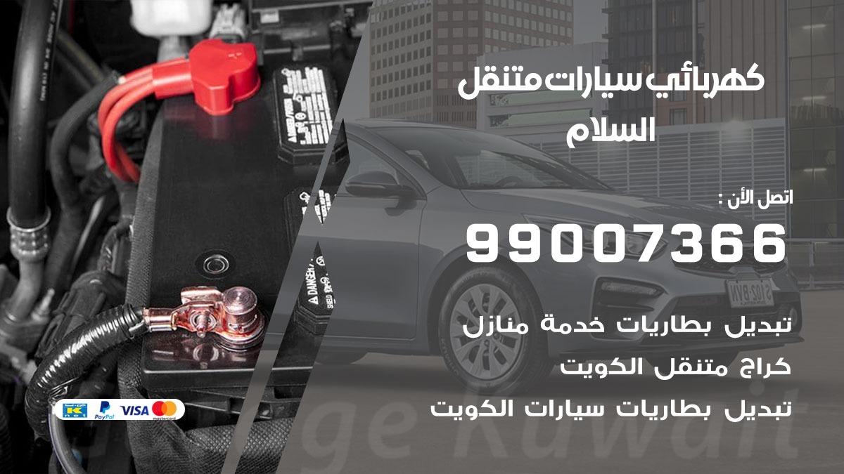 كهربائي سيارات السلام