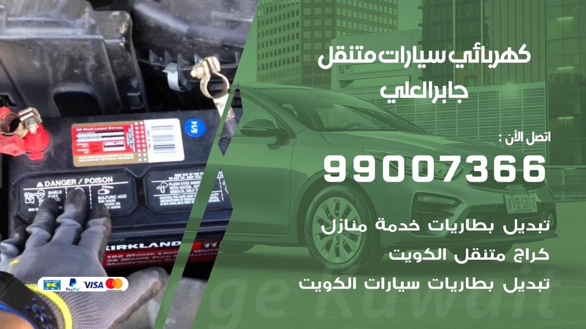 كهربائي سيارات جابر العلي