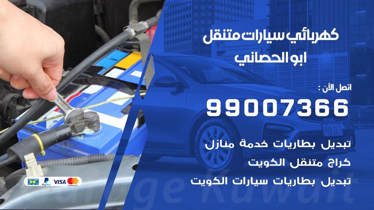 كهربائي سيارات ابو الحصاني
