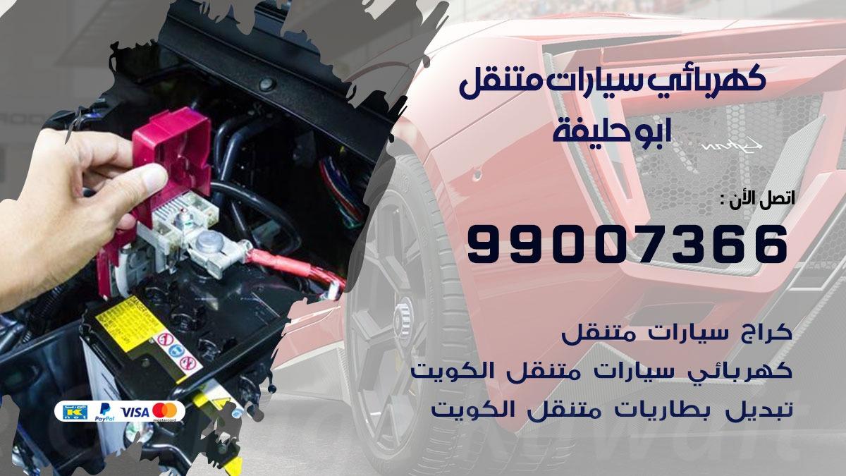 كهربائي سيارات ابو حليفة