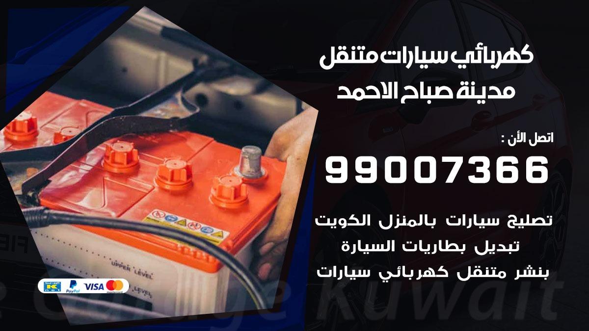 كهربائي سيارات مدينة صباح الاحمد