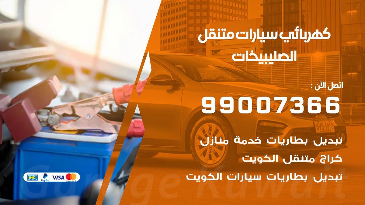 كهربائي سيارات الصليبيخات 99007366 كراج كهرباء وبنشر متنقل الصليبيخات