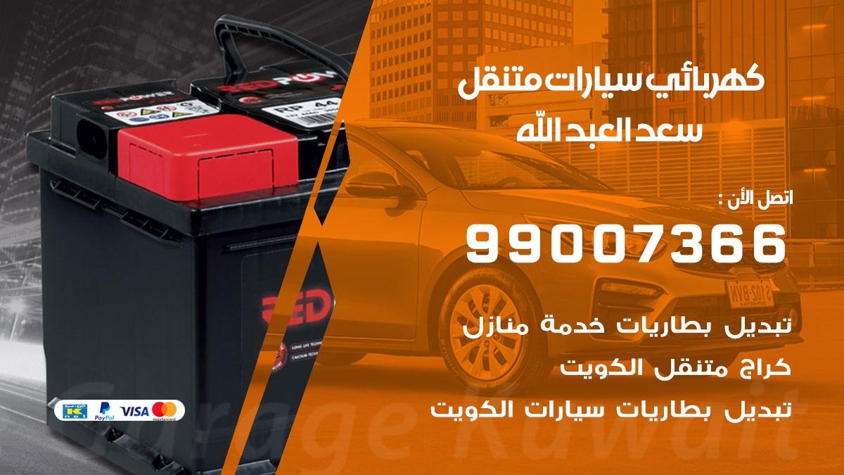 كهربائي سيارات سعد العبد الله
