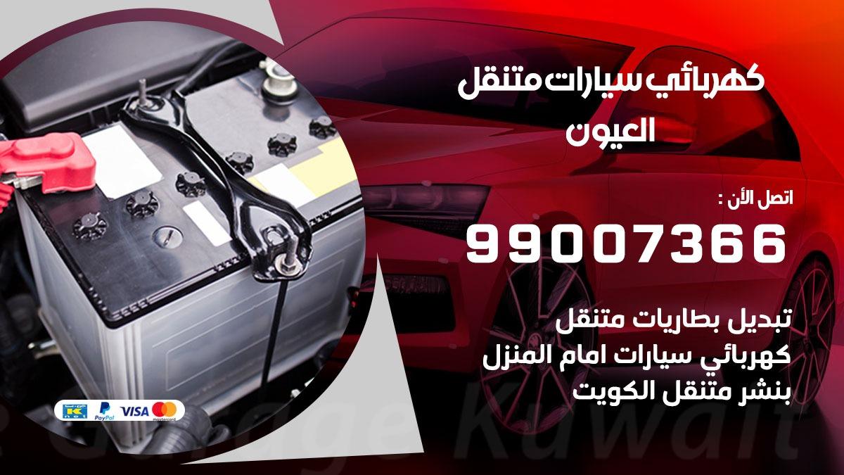 كهربائي سيارات العيون 99007366 كراج كهرباء وبنشر متنقل العيون