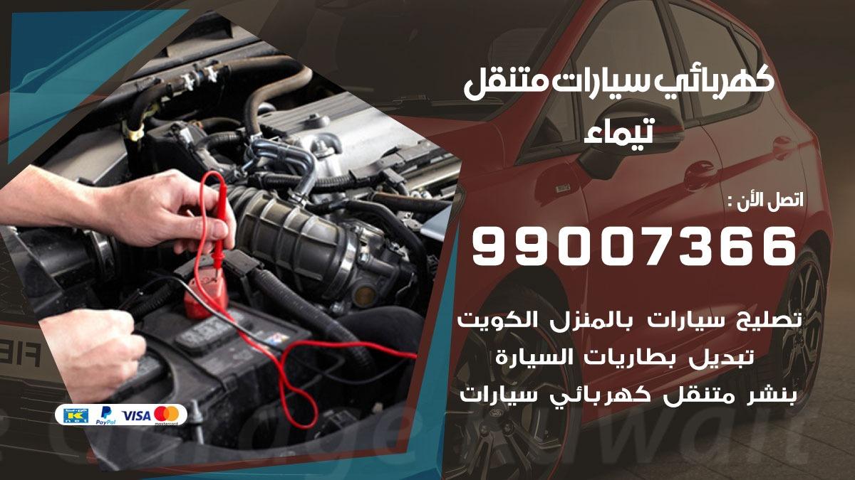 كهربائي سيارات تيماء 99007366 كراج كهرباء وبنشر متنقل تيماء