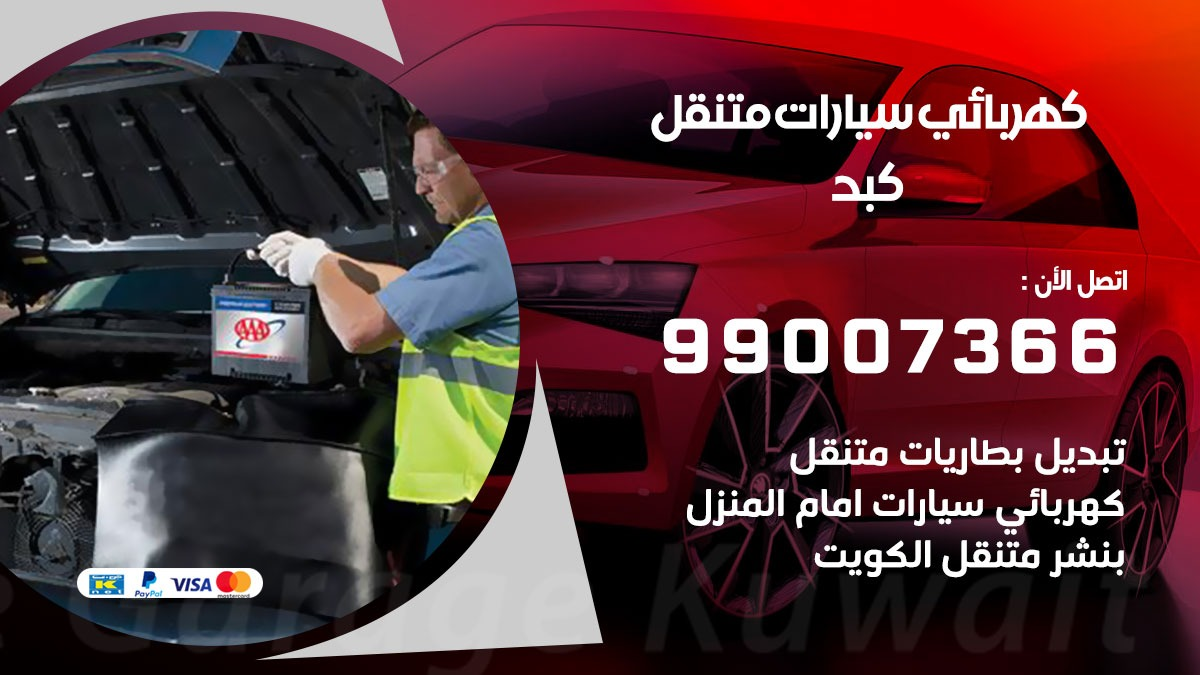 كهربائي سيارات كبد 99007366 كراج كهرباء وبنشر متنقل كبد