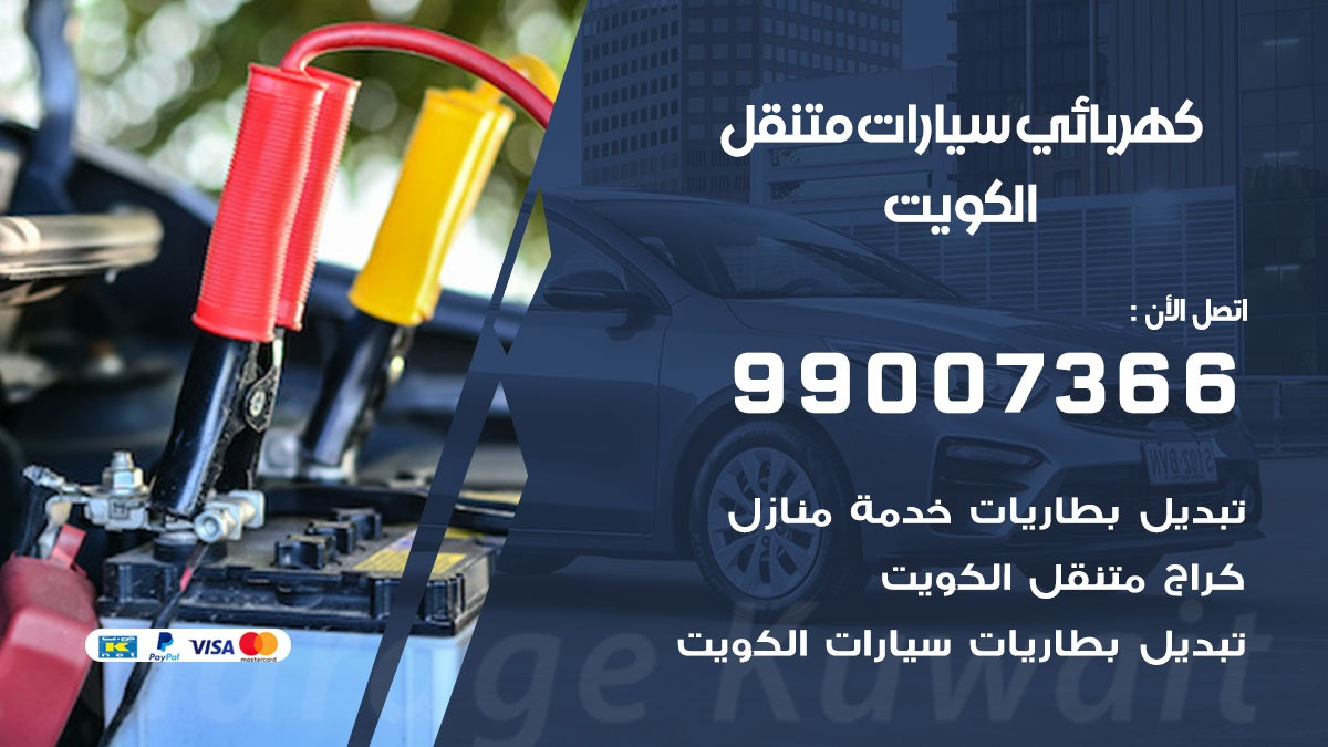 كهربائي سيارات الكويت 99007366 كراج كهرباء وبنشر متنقل الكويت