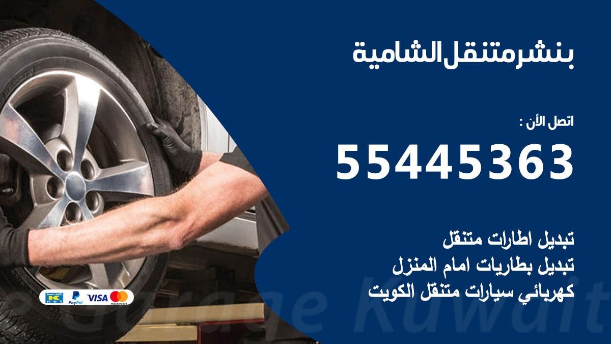 بنشر متنقل الشامية