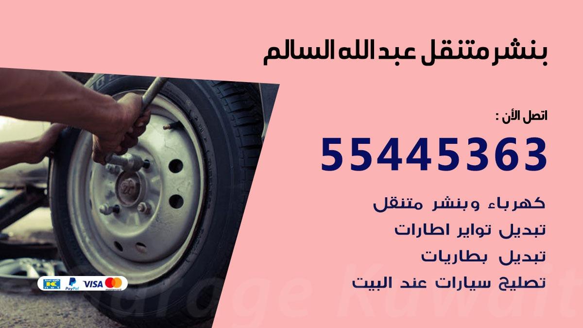 بنشر متنقل عبد الله السالم