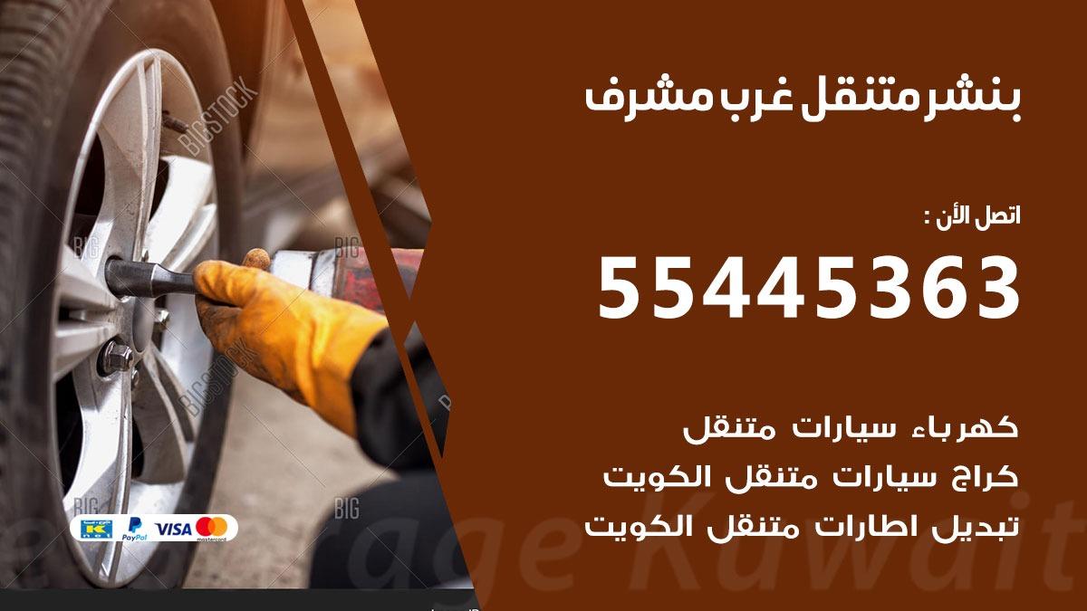 بنشر متنقل غرب مشرف