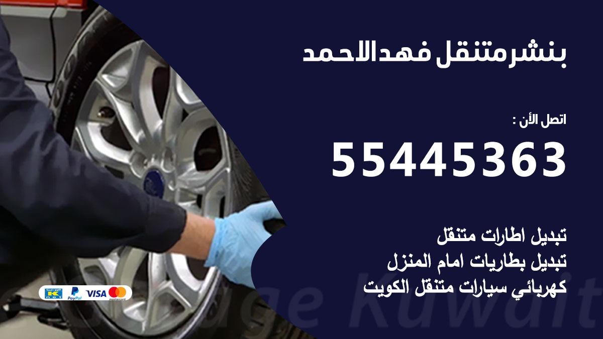 بنشر متنقل فهد الاحمد