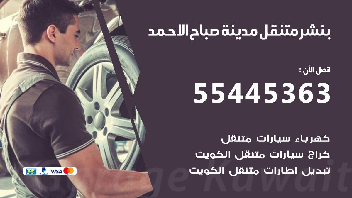 بنشر متنقل مدينة صباح الاحمد