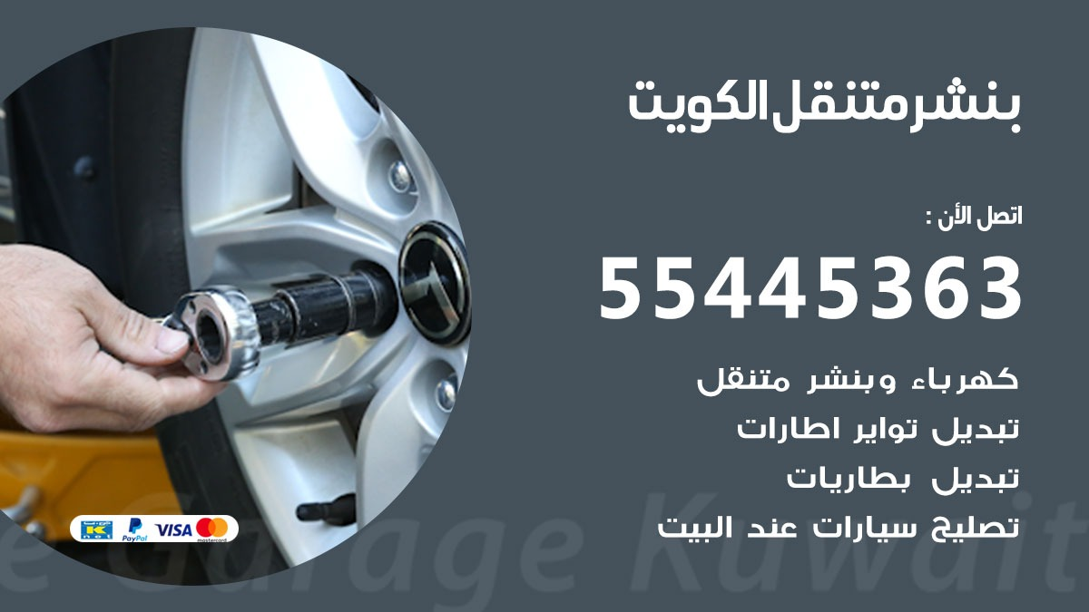 بنشر متنقل الكويت