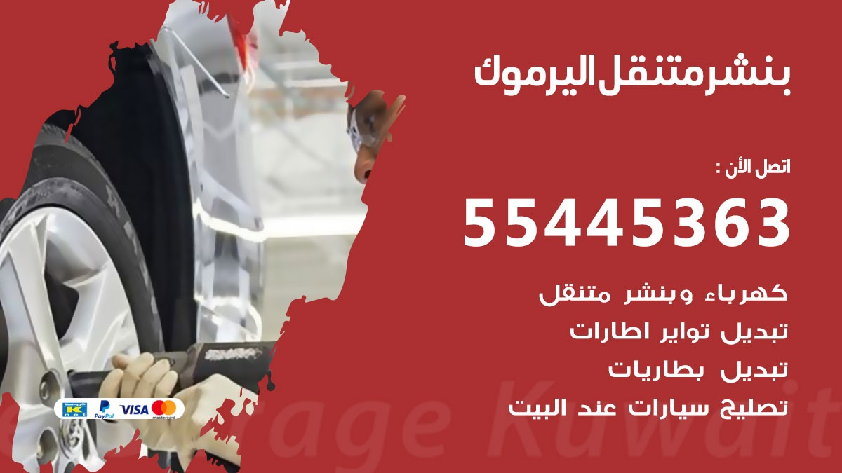 بنشر متنقل اليرموك