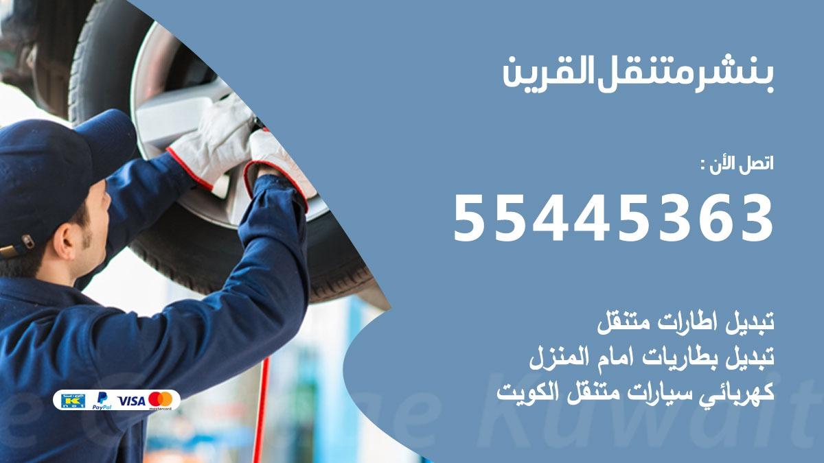 بنشر متنقل القرين 55445363 كهرباء وبنشر فرع جمعية القرين