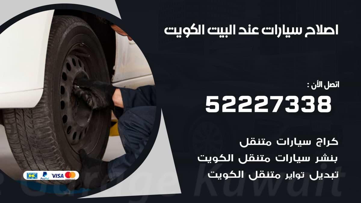 اصلاح سيارات عند البيت 52227338 كراج صيانة الكويت