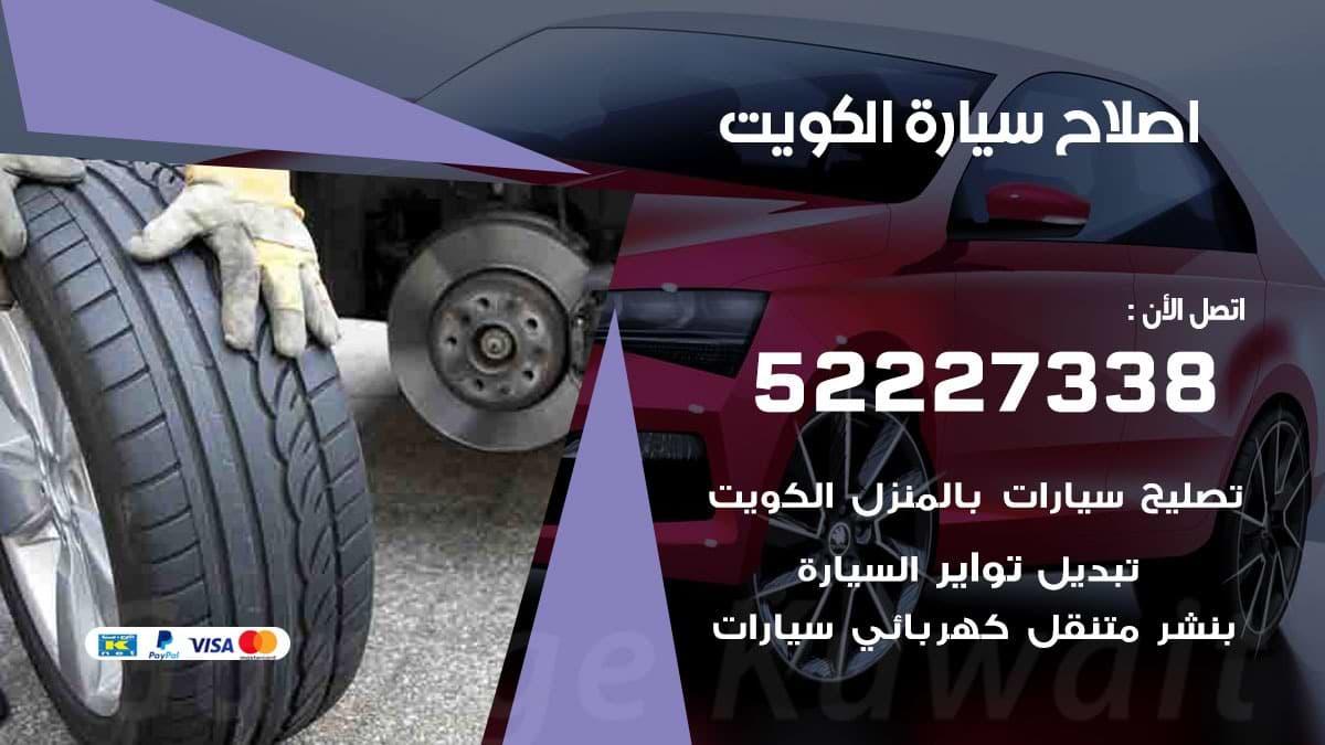 اصلاح سيارة الكويت