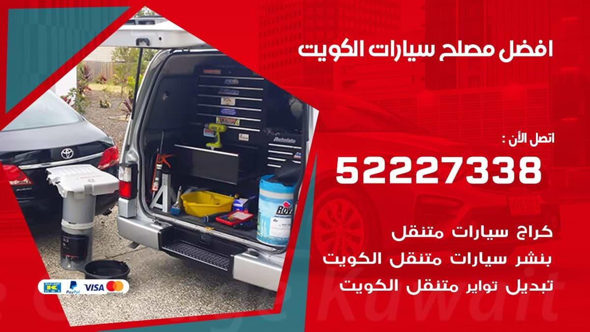 افضل مصلح سيارات 52227338 صيانة سيارات الكويت
