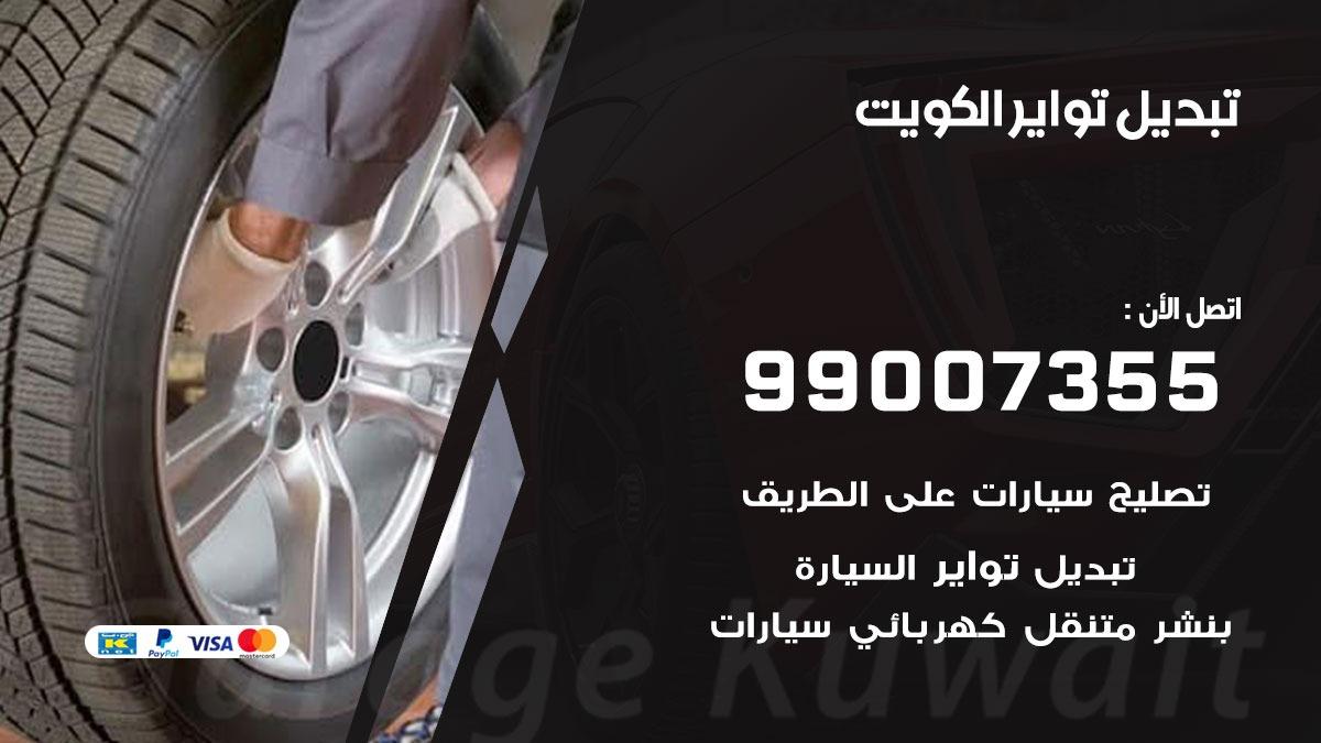 تبديل تواير 55566920 خدمة السيارات السريعة الكويت