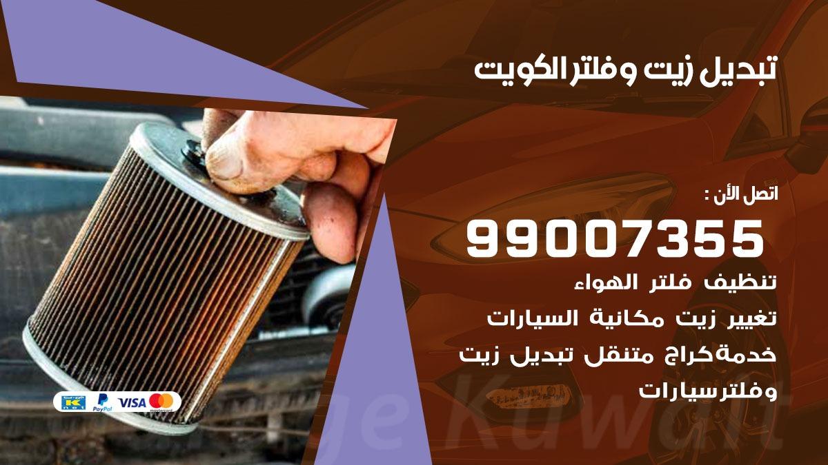 تبديل زيت وفلتر 99007355 خدمة السيارات السريعة الكويت