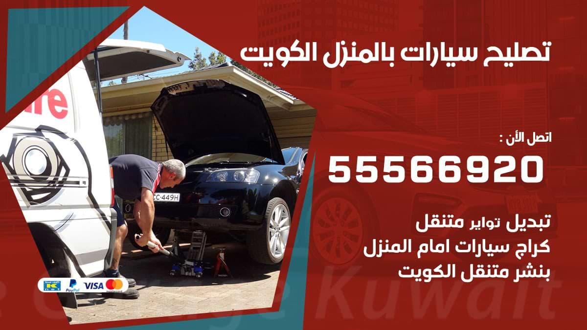 تصليح سيارات بالمنزل 52227338 كراج صيانة الكويت