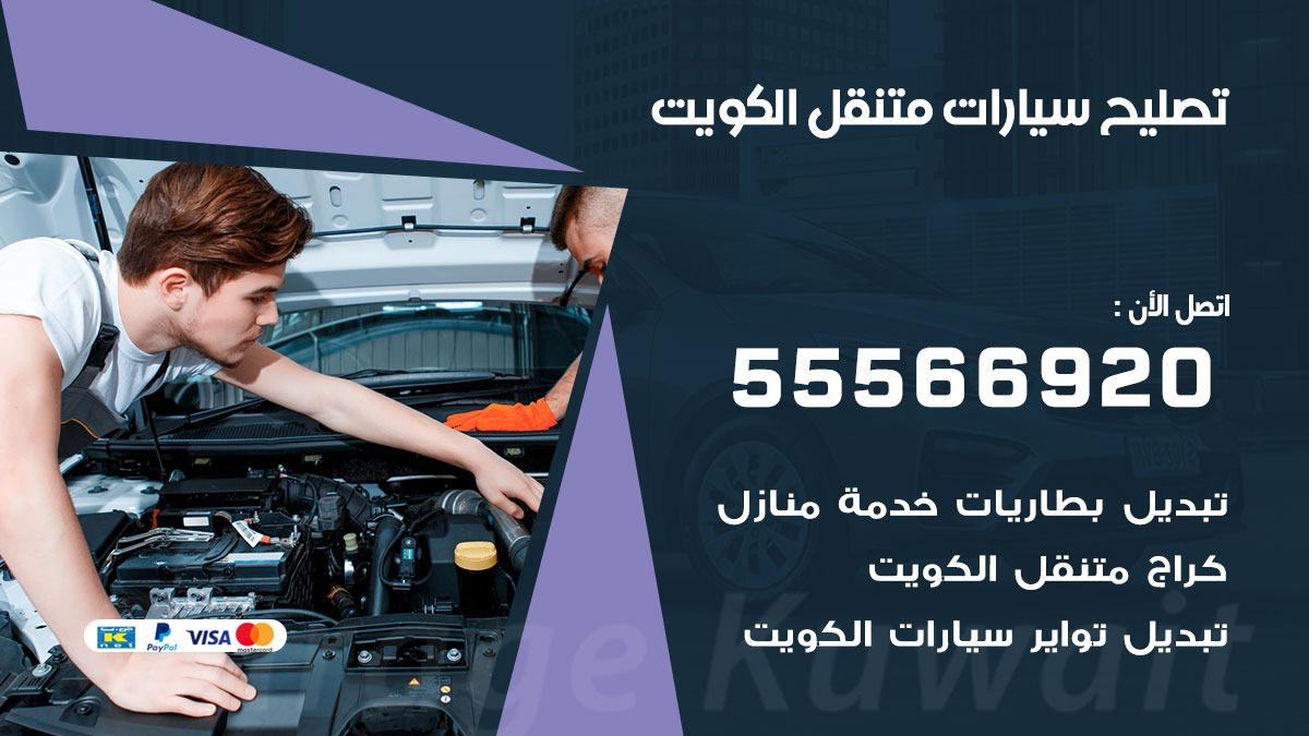تصليح سيارات متنقل 55566920 خدمة السيارات السريعة الكويت