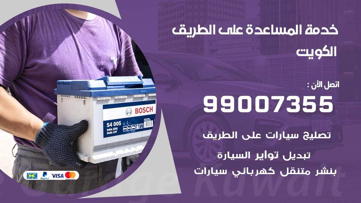 خدمة المساعدة على الطريق 99007355 خدمة السيارات السريعة الكويت