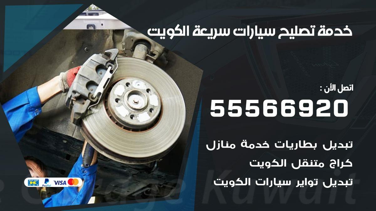 خدمة تصليح سيارات سريعة 55566920 خدمة السيارات السريعة الكويت