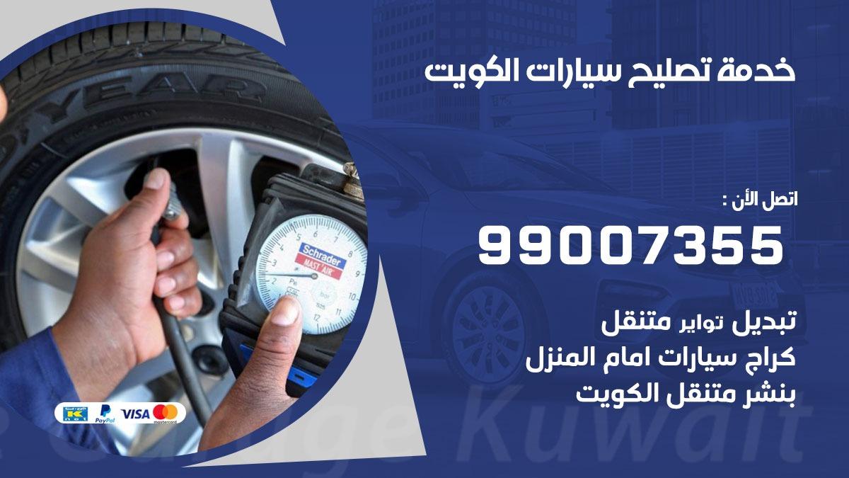 خدمة تصليح سيارات 99007355 خدمة السيارات السريعة الكويت