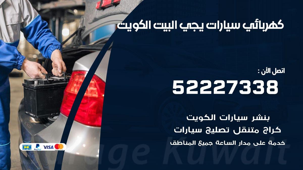 كهربائي سيارات يجي البيت 52227338 خدمة السيارات السريعة الكويت