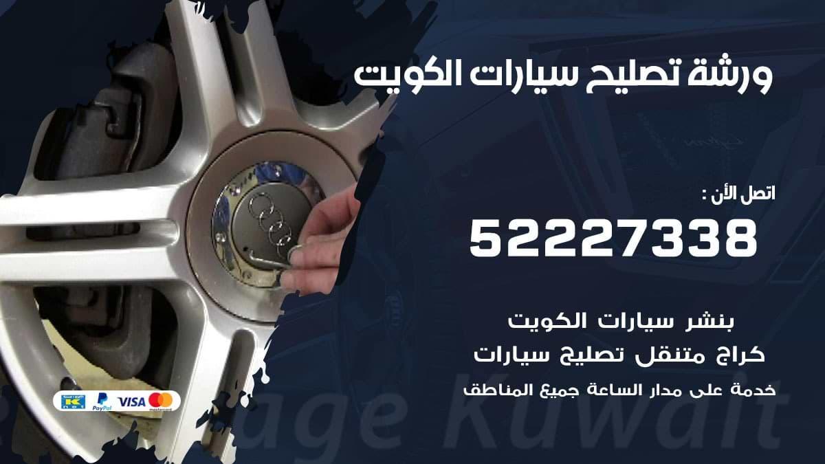 ورشة تصليح سيارات 24 ساعة 52227338 كراج الكويت