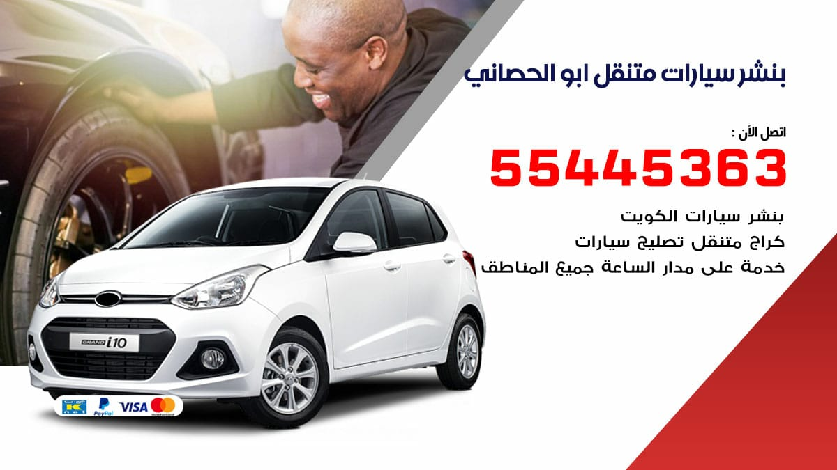 بنشر سيارات متنقل ابو الحصاني / 55445363 / تركيب تصليح تبديل تواير اطارات السيارات