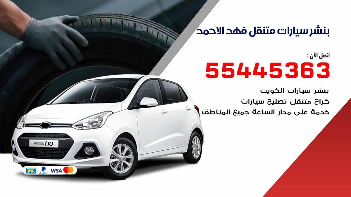 بنشر سيارات متنقل فهد الاحمد